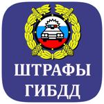 Штрафы ГИБДД 2021 на пк