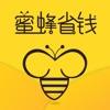 点击获取蜜蜂省钱
