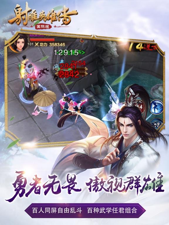 射雕英雄传-国际版(金庸正版授权) screenshot 7