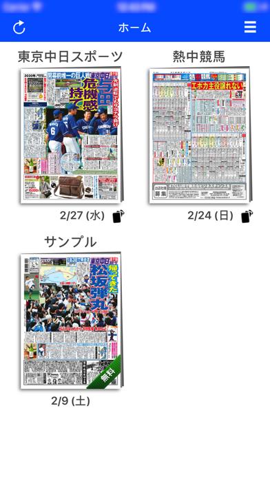 東京中日スポーツ電子版のおすすめ画像1