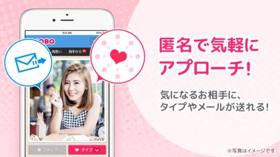 ASOBO(あそぼ)-恋愛・婚活・出会いマッチングアプリ ScreenShot2