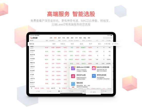 同花顺HD-炒股票必备 screenshot four
