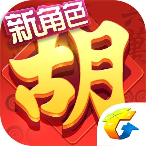 麻将来了(QQ麻将) iOS App