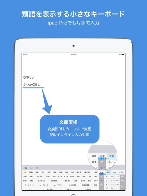 ワードライト - 日本語・類語キーボードのおすすめ画像2