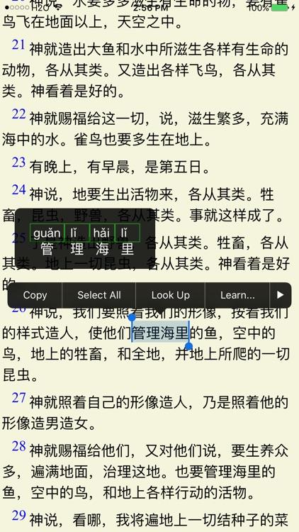 圣经(和合本) screenshot-9