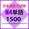 Từ Vựng N4 ( Tiếng Nhật JLPT )