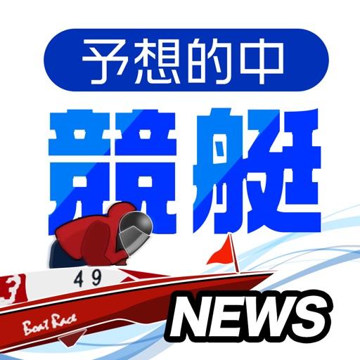 競艇ニュース 競艇レース結果が見れる競艇アプリ