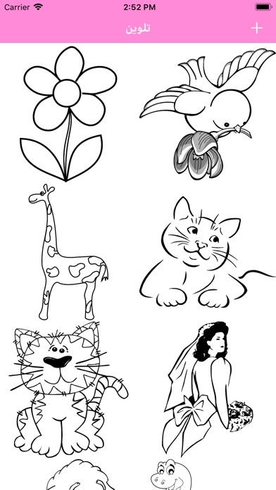 لعبة بنات رسم وتلوين screenshot 2