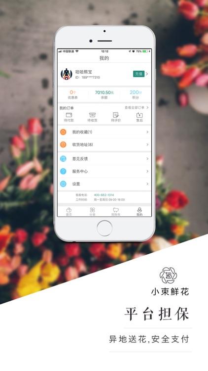 H.BLOOM-鲜花设计师平台 screenshot-4
