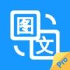 图片转文字(付费版) - iPhoneアプリ