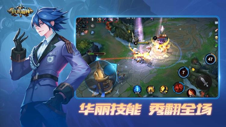 小米超神 screenshot-1