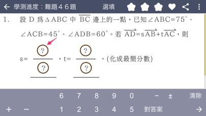 學測指考數學王 screenshot 4