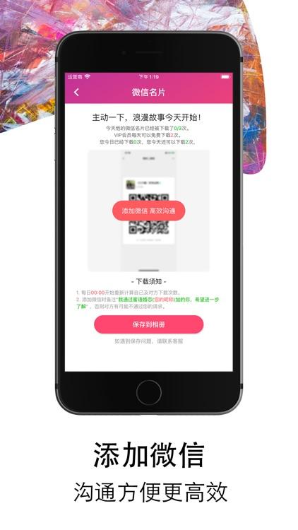 蜜语婚恋-附近同城婚恋相亲 screenshot-5