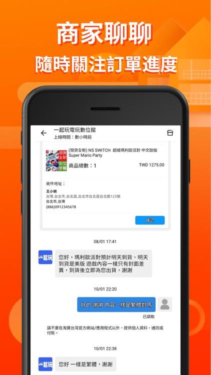 淘寶台灣 - 簡單淘到全世界 screenshot-4
