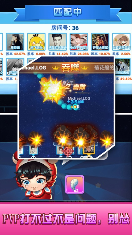 贪吃蛇蛇 screenshot-2