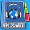 HSK6 Listening Pro-漢語水平考試6級