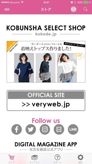 VERY – Digital Store App – ScreenShot1