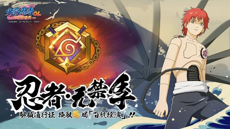火影忍者OL-忍者新世代