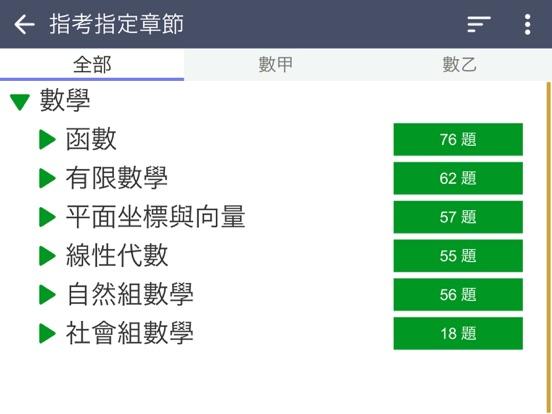 學測指考數學王 screenshot 19