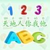 课堂教育游戏 - 小学生语文,数学,英语课程巩固练习