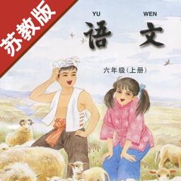 小学语文六年级上册苏教版