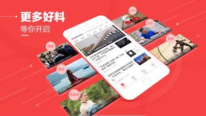 凤凰新闻(专业版)-讨论最新热点话题 screenshot1
