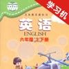 小学英语六年级上下册科普版