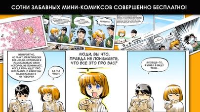 Скриншот №1 к Комиксы на русском