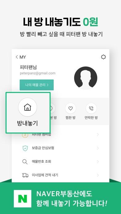 다운로드 피터팬의 좋은방 구하기 Android 용