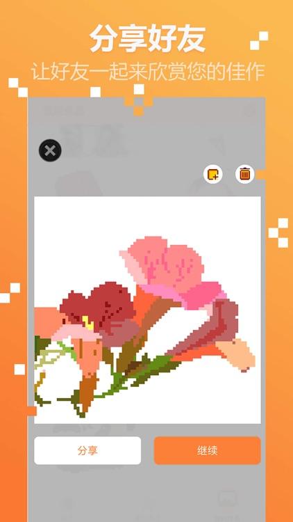 像素涂色游戏—像素数字填色画画 screenshot-7