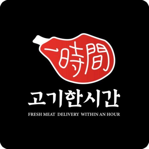 고기한시간