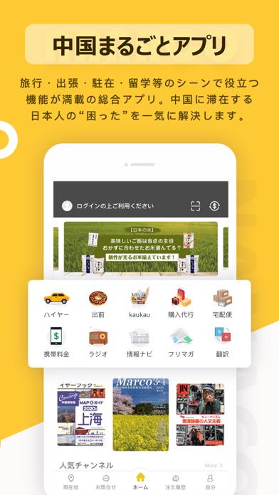 Nanaco :中国生活支援アプリのおすすめ画像1