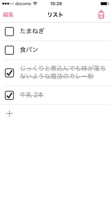 買い物リスト - お買い物メモ帳アプリのおすすめ画像4