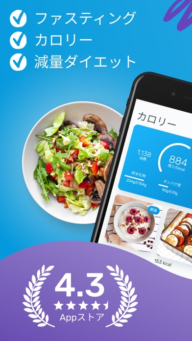 YAZIO (ヤジオ) カロリー計算、ダイエット 体重 記録のおすすめ画像1