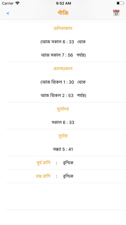 Bengali Calendar and Utilities screenshot-6