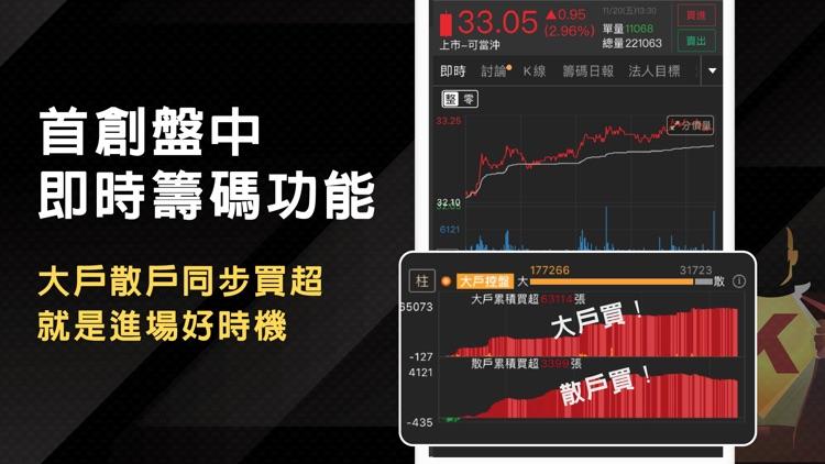 股市籌碼K線 - 從股市找出主力籌碼飆股 screenshot-4