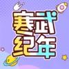 寒武纪年-看纯爱小说听耽美广播剧