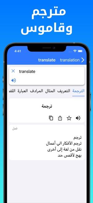 Dict Plus ترجمة و قاموس عربي On The App Store