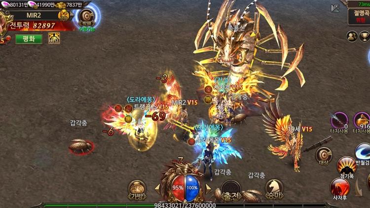 미르의전설2 리부트 screenshot-5