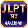日檢單字輕鬆學 N2 - iPhoneアプリ