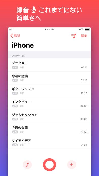 ボイスレコーダー - 録音アプリのおすすめ画像7