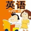 外研同步教材-小学英语英语(一起点三起点)同步点读教材