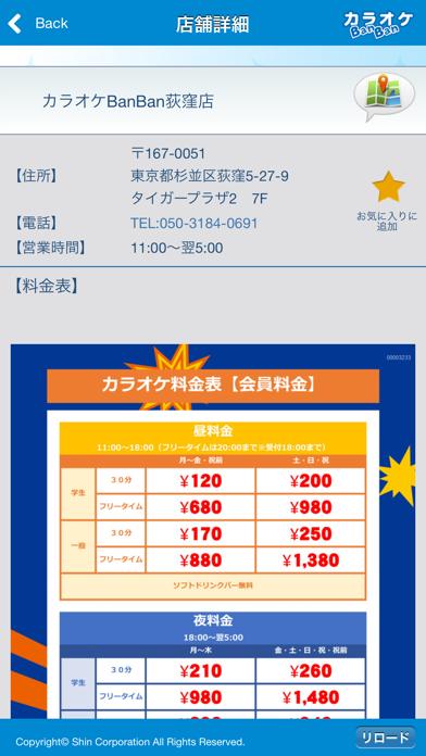 カラオケBanBan公式アプリ ScreenShot5