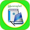MMBookshelf - Myanmar Books - iPhoneアプリ