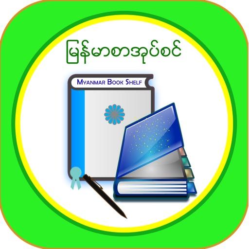 MMBookshelf - Myanmar Books