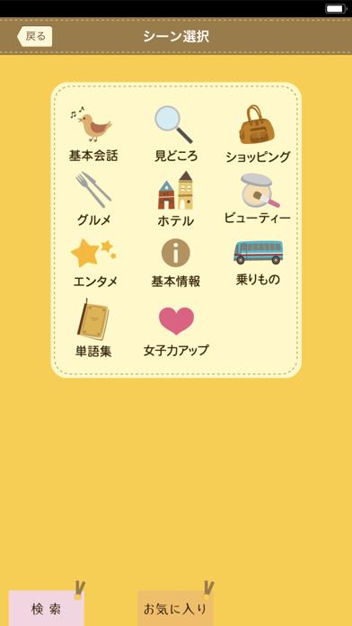 ことりっぷ 会話帖 ScreenShot2
