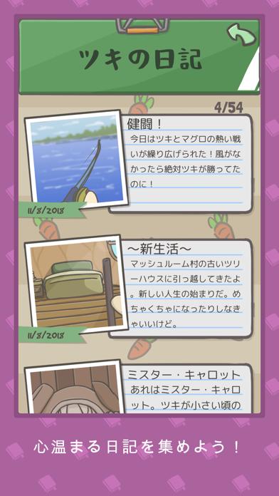 ツキの冒険 (Tsuki)のおすすめ画像3