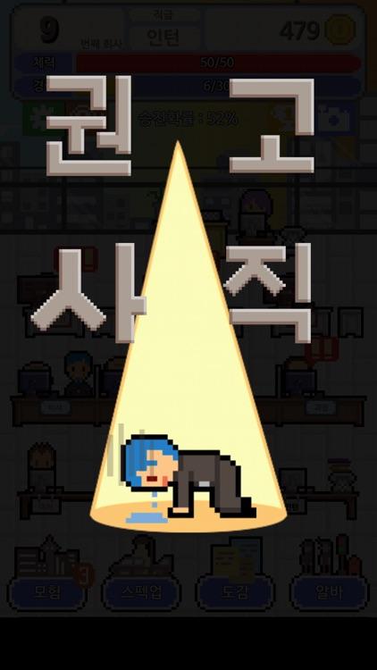 내꿈은 정규직 screenshot-3