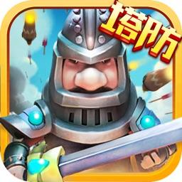 守护城堡-策略卡牌塔防游戏