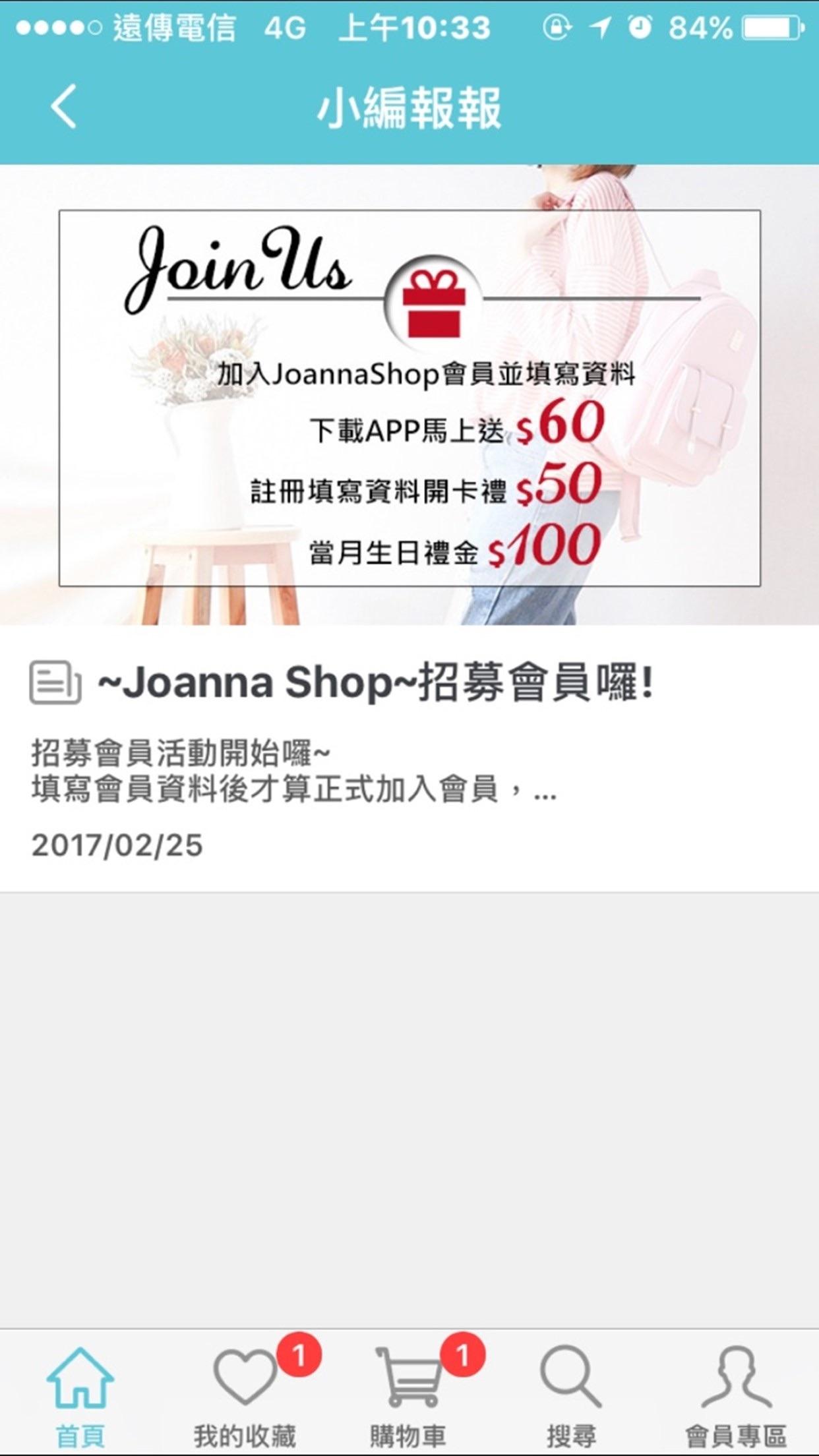 JoannaShop:嚴選女包 Screenshot